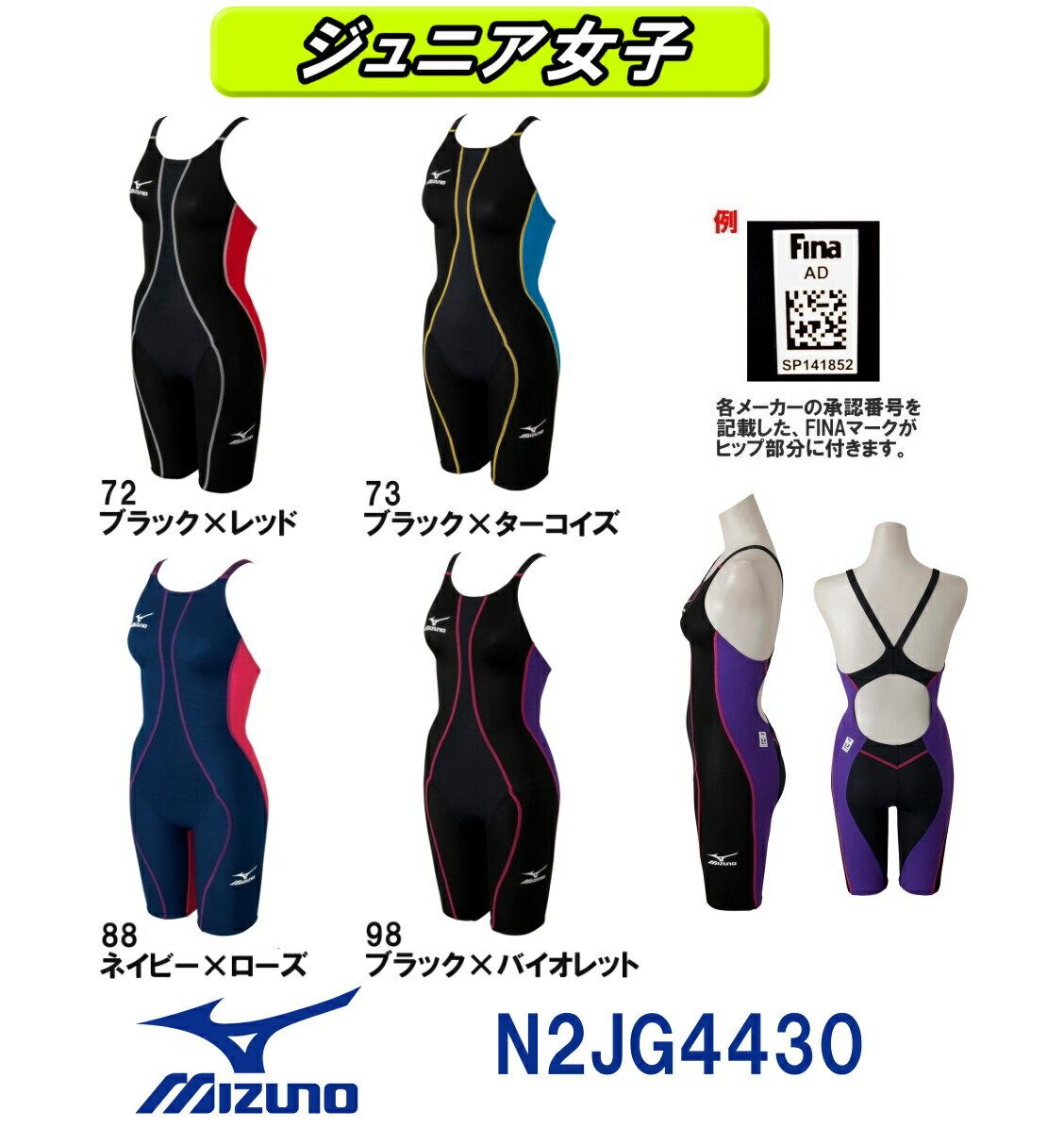 【N2JG4430】MIZUNO(ミズノ)ジュニア女子競泳用水着マイティソニックRハーフスーツ