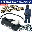 ●●【SD96B52】SPEEDO(スピード) ミニドラムバッグ[スイマーズバッグ/ポーチ/軽量]