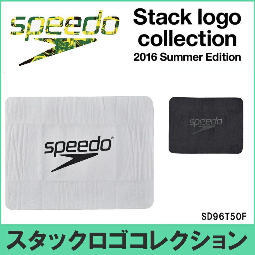 【SD96T50F】SPEEDO(スピード)スタックセームタオル(小)[セーム/スイミング/水泳/スイムタオル/Stacklogocollection]