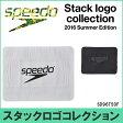 ●●【SD96T50F】SPEEDO(スピード) スタックセームタオル(小)[セーム/スイミング/水泳/スイムタオル/Stack logo collection]