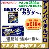 【送料無料】【16AM15201620】味の素アミノバイタルプロお値打ちセット【4.5g×210本】