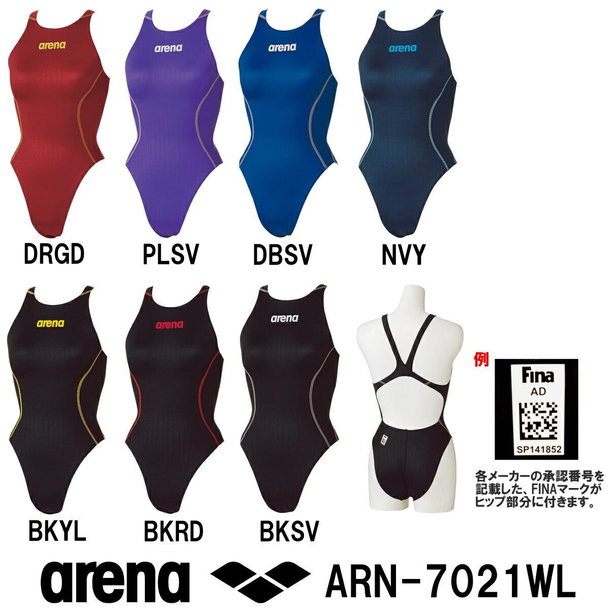 【ARN-7021WL】ARENA(アリーナ)