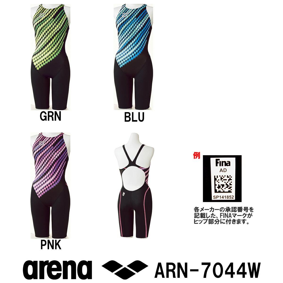 【ARN-7044W】ARENA(アリーナ)