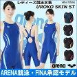 【ARN-7050W】ARENA(アリーナ) レディース競泳水着 UROKO SKIN ST セイフリーバックスパッツ(着やストラップ)[競泳水着/女性用/スパッツ/背開きタイプ/FINA承認]