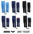 【ARS-7503P】ARENA(アリーナ) マットタフタ ウィンドロングパンツ[水泳/スイミング/アパレル/トレーニングウェア/メンズ/レディース]