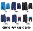 ●●【ARS-7507P】ARENA(アリーナ) マットタフタ ウィンドハーフパンツ[水泳/スイミング/アパレル/トレーニングウェア/メンズ/レディース]