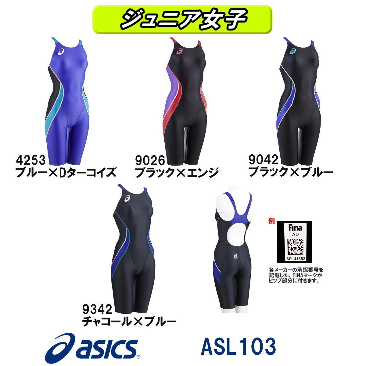 【ASL103】asics(アシックス)ジュニア女子競泳水着SPURTeX