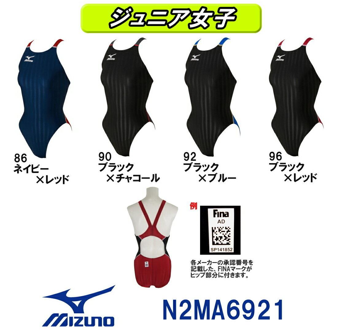 【N2MA6921】MIZUNO(ミズノ)ジュニア女子競泳水着StreamAqucelaソニックフィットACミディアムカット