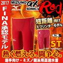 【送料無料/ポイント10倍】MIZUNO(ミズノ)メンズ競泳水着 GX・SONIC3 ST