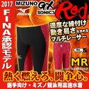 【送料無料/ポイント10倍】MIZUNO(ミズノ) メンズ競泳用水着 GX・SONIC3 MR