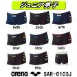 【SAR-6103J】ARENA(アリーナ) ジュニア男子競泳練習水着 タフスーツ タフスキン ショートボックス[競泳水着/子供用/タフスーツ/長持ち]