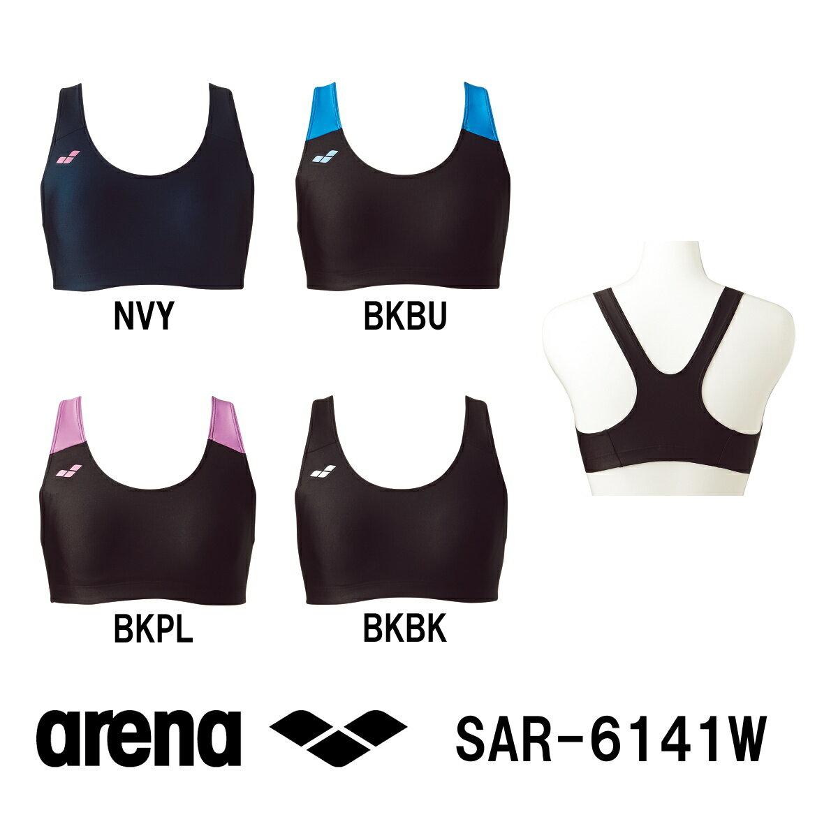 【SAR-6141W】ARENA(アリーナ)レディース競泳水着ダブルエステルブラトップ