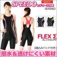 【SD55N62】SPEEDO(スピード) レディース競泳水着 FLEX Σ ウィメンズスパッツスーツ(背開き小さめタイプ)【縫込みカップ付】