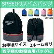 【SD95B04】SPEEDO(スピード) スイムバッグ