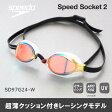 【SD97G24-W】SPEEDO(スピード) スイミングゴーグル Speed Socket 2・スピードソケット2(ミラータイプ)[FINA承認モデル/水泳/プール/競泳]