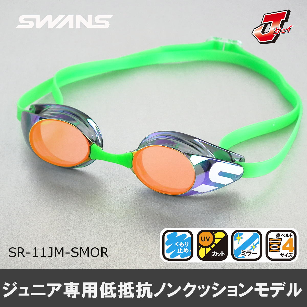 【SR-11JM-SMOR】SWANS(スワンズ)ノンクッションジュニアレーシングスイムゴーグル(ミラータイプ)[FINA承認モデル/ゴーグル/水泳/子供]