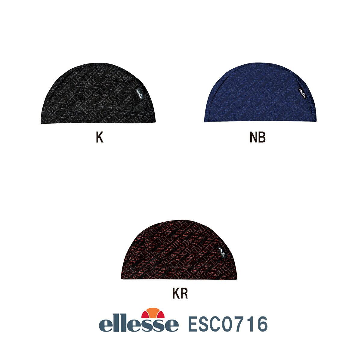 【ESC0716】ellesse(エレッセ)スイムキャップ<エレッセロゴ>[水泳帽/スイムキャップ/スイミング/ニットキャップ]