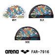 【FAR-7916】ARENA(アリーナ) メッシュキャップ[水泳帽/スイムキャップ/水泳/スイミング]