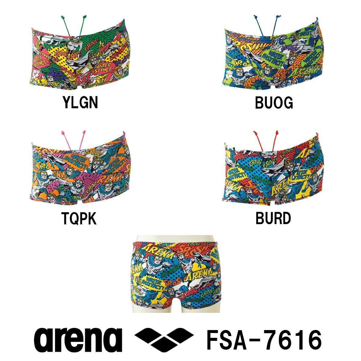 【FSA-7616】ARENA(アリーナ)メンズ競泳練習水着タフスーツタフスキンDショートボックス