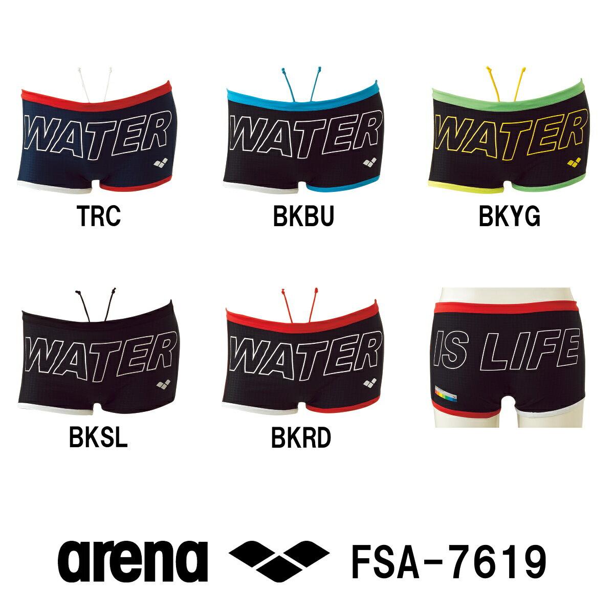 【FSA-7619】ARENA(アリーナ)メンズ競泳練習水着タフスーツタフスキンスクエアショートボックス