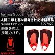 【水泳練習用具】【SD97A22】SPEEDO(スピード) Fastskin キックフィン[スイミング/水泳/トレーニングフィン]