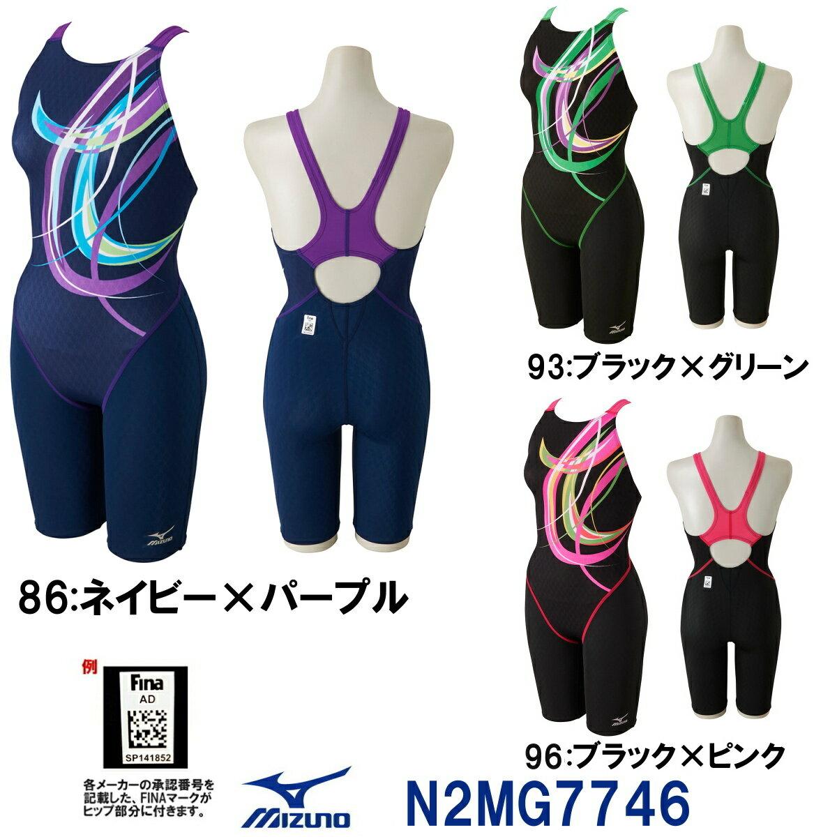 【送料無料】【N2MG7746】MIZUNO(ミズノ)レディース競泳水着StreamAqutivaストリームフィットハーフスーツ