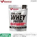 【クーポン利用で更にお値引き】【ポイント10倍】kentai 健体 100%CFMホエイプロテイン