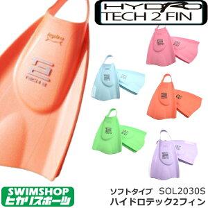 【水泳練習用具】【SOL2030S】HYDROTECH(ハイドロテック)2フィンスイム(ソフトタイプ)[競泳練習 トレーニング 足ヒレ ソルテック 水泳]