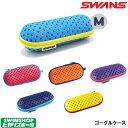 【決算SALE!クーポン利用で更にお値引き】SWANS スワンズ 水泳用ゴーグルケース ファスナータイプ(Mサイズ) SA-141-M-2