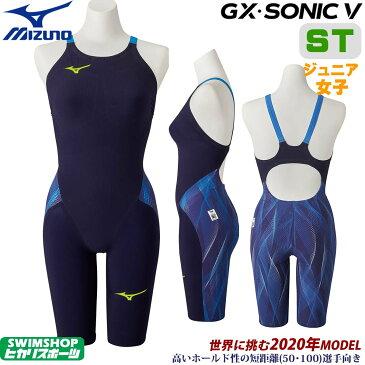 【3点以上のお買い物で4%OFFクーポン配布中】ミズノ 競泳水着 ジュニア女子 GX SONIC5 ST スプリンター オーロラ×ブルー Fina承認 ハーフスーツ 布帛素材 短距離 選手向き MIZUNO 高速水着 2020年モデル N2MG0201-J