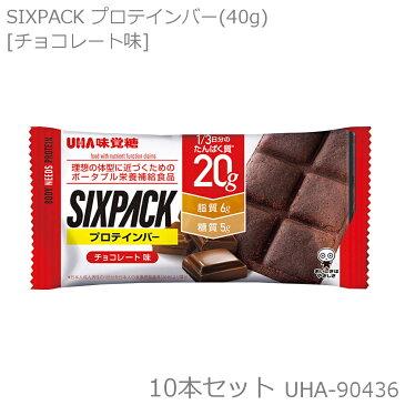 UHA味覚糖 SIXPACKプロテインバー チョコレート味 10本 UHA-90436-N