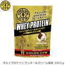 【クーポン利用で更にお値引き】GOLD'S GYM ゴールドジム ホエイプロテイン クッキー&クリーム風味 360g F5836 83141