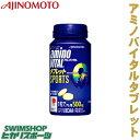 【クーポン利用で更にお値引き】味の素 アミノバイタルタブレット (120粒) アミノ酸 16AM5660