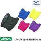 【水泳練習用具】【85ZB750】MIZUNO(ミズノ) プルブイ(ビート板兼用タイプ)