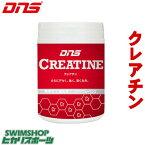 【3点以上のお買い物で3%OFFクーポン配布中】DNS ディーエヌエス クレアチン(300g) サプリメント D14000430101