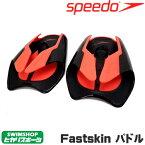 【クーポン利用で更にお値引き】水泳練習用具 SPEEDO スピード Fastskin パドル 水泳 スイミング ハンドパドル 四泳法使用可能 SD97A20 スピードパドル