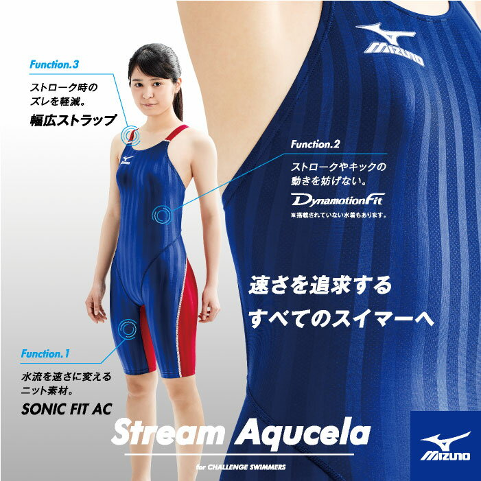 【N2MA6921】MIZUNO(ミズノ)ジュニア女子競泳水着StreamAqucelaソニックフィットACミディアムカット[競泳水着/子供用/ワンピース/FINA承認]