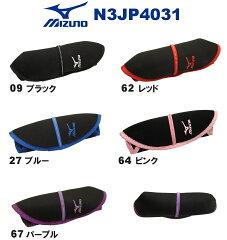 ★2014年SSモデル★【N3JP4031】MIZUNO(ミズノ) ゴーグルケース