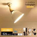 【照明器具x1 LED電球x1 リモコンx1付き】小型 シー
