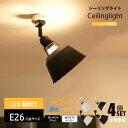 【照明器具x4 LED電球x4】小型 シーリングライト 1灯