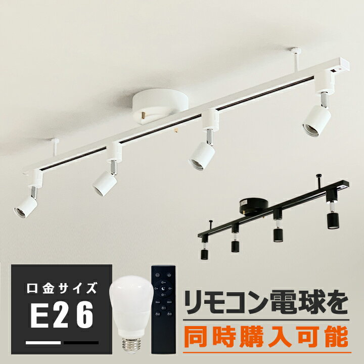 【RAIL-spotlight】シーリングライト 4灯 6畳 ダクトレール スポットライト E26 スポットライト 4灯 led対応 照明器具 レールライト 寝室 食卓用 天井照明 ライティングレール シーリングライト おしゃれ照明 省エネ 節電 白/黒