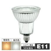led電球e11口金直径11mm50w相当ビーム角38°JDRφ50ハロゲン電球形LEDスポットライトe11スポット照明1年保証PSE認証