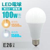 LED電球e2660W口金直径26mm白熱電球60w相当一般電球形LED電球e26led電球e26電球色昼白色全配光タイプledE26電球色(HKR-B8-E26A)昼白色(HKR-B8-E26N)