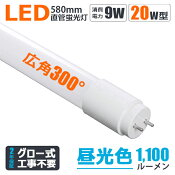LED蛍光灯20w形広角300度タイプled蛍光灯20w20w形直管58cm20w型直管20w形ledライト