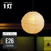 ペンダントライト和風【50X50サイズ】和風照明和室おしゃれ癒し照明器具手作り間接照明提灯丸和紙HKR50