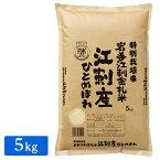 ■【精米】新米 令和2年産 岩手県産 江刺金札米 特別栽培米 ひとめぼれ 5kg(1袋)