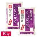 ■◇令和2年産 新潟県産 コシヒカリ 10kg(5kg×2袋)