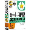 ソースネクスト ZEROスーパーセキュリティ(1台用) 253450