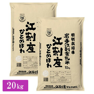 ■江刺金札米 令和2年産 岩手県産 特A ひとめぼれ 20kg(10kg×2袋)