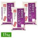 ■◇新米 令和3年産 新潟県産 コシヒカリ 15kg(5kg×3袋)